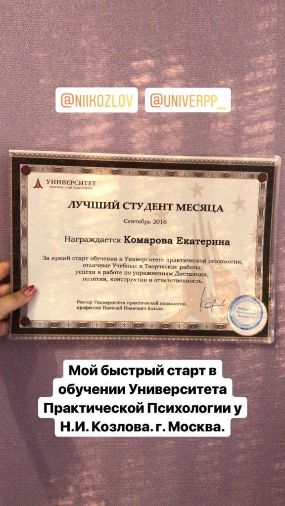 Дипломы и сертификаты Комаровой Катерины